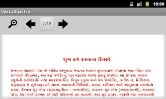 Screenshot of Vastu Shastra, By S M Shah