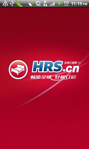 全球订房网HRS.cn