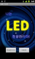 Screenshot of I am LED Display!!