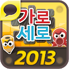 가로세로 낱말맞추기2013 icon