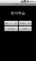 Screenshot of 한능원시험대비한자학습