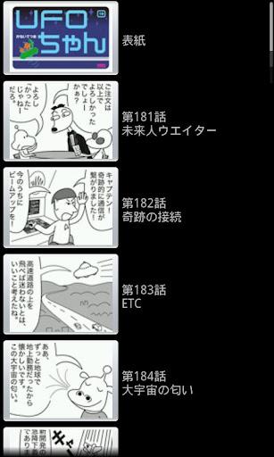 【免費漫畫App】UFOちゃん 第10集-APP點子