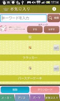 Screenshot of イベデコ帳(デコメ 絵文字 デコ テンプレート スタンプ)