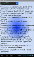 Screenshot of Korean Thai  Korean Dictionary