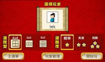 Screenshot of 數獨擂台 Full