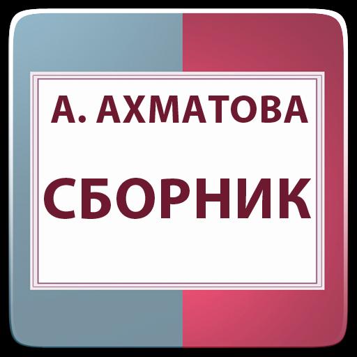 アンナAkhmatova。コレクション。 書籍 LOGO-玩APPs