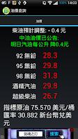 Screenshot of 油價-預測、查詢