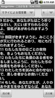 Screenshot of Bible Colloquial Japanese