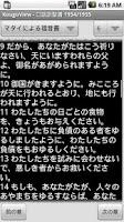 Screenshot of Bible Colloquial Japanese