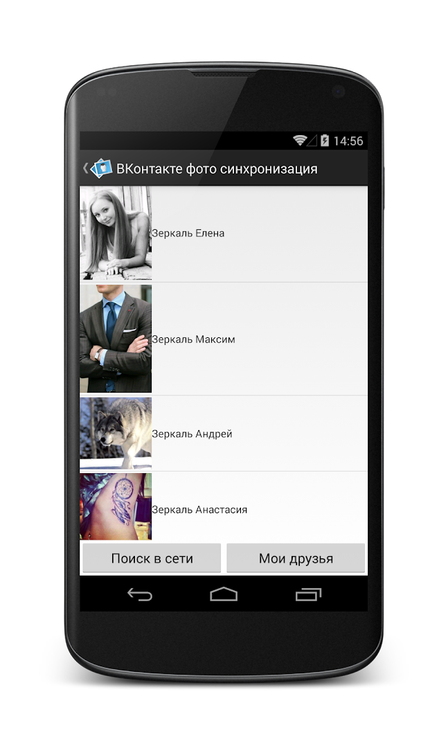 2995 android-synccom