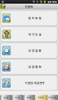 Screenshot of 온세상 성경 & 찬송(체험판) (개역개정, NIV)