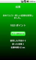 Screenshot of 言葉の連想ゲーム (フ リー)