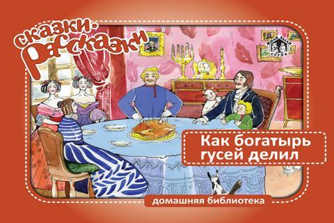 Сказка Богатырь Гусей Делил