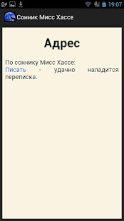 Сонник Мисс Хассе - screenshot