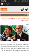 Screenshot of جريدة الوطن