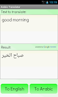Screenshot of Arabic English Translator Pro