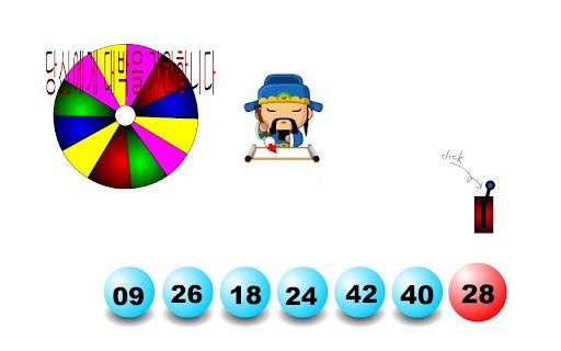 玩商業App|로또645 예측 시스템免費|APP試玩