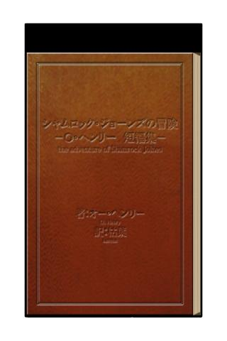 シャムロック・ジョーンズの冒険-O・ヘンリー短編集-