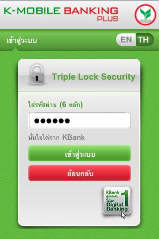 k-mobile-banking-plus for android screenshot