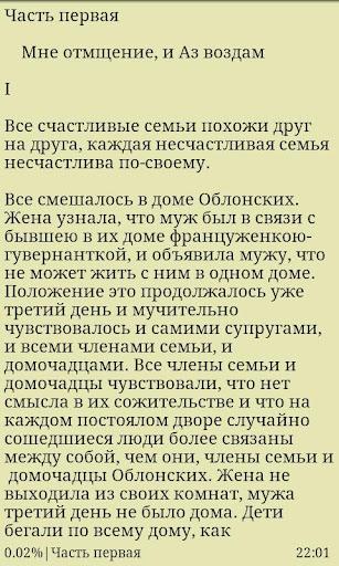 Толстой Анна Каренина читать