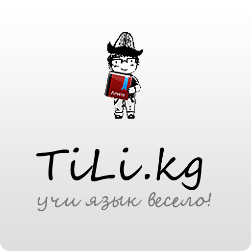 教育必備App|Kyrgyz-Russian Dictionary Tili LOGO-綠色工廠好玩App