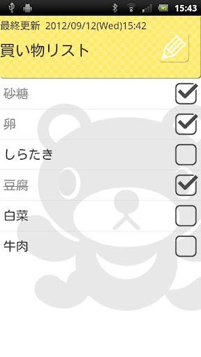 【無料】くま吉くん メモ帳ウィジェット