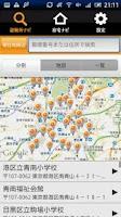 Screenshot of 災害対策~全国避難所ナビ~