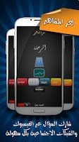 Screenshot of Arabic Stars Quiz Game