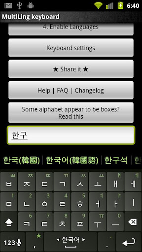 Korean Keyboard plugin