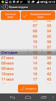 Screenshot of Народное такси: Заказчик