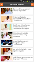 Screenshot of Mathrubhumi News