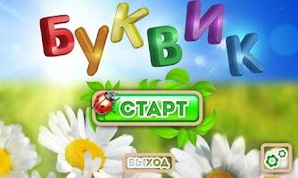 Screenshot of Bukvik (demo)