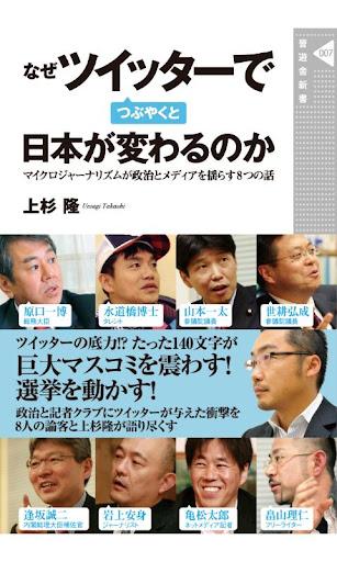 なぜツイッターでつぶやくと日本が変わるのか