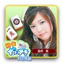 麻雀だいすき 打ち放題 金沢 藍 icon