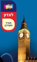 Screenshot of מדריך שיחור - לונדון