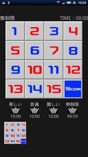 スライディングパズル15