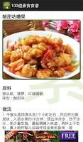 Screenshot of 100道素食食谱