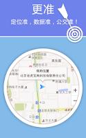 Screenshot of 老虎地图-生活导航