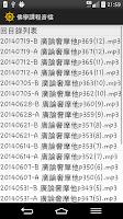 Screenshot of 佛學課程音檔