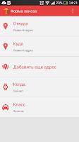 Screenshot of Такси 6000000