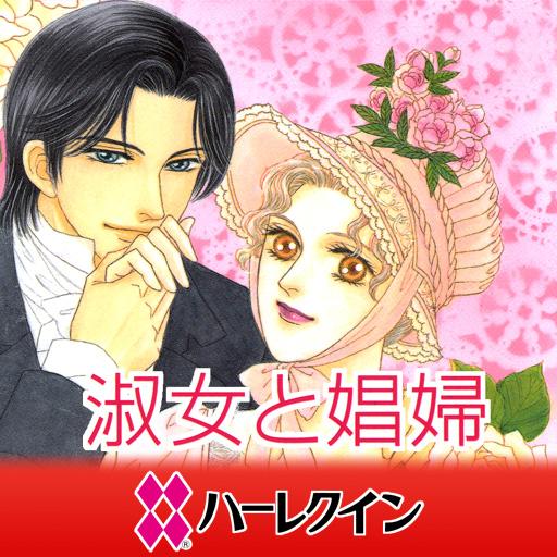 漫画の淑女と娼婦2(ハーレクイン) LOGO-記事Game