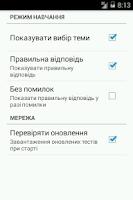 Screenshot of Handy Крок Тест