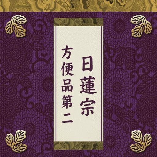Nichiren Shu Hoben-pon daini 生活 App LOGO-硬是要APP