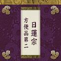Nichiren Shu Hoben-pon daini icon
