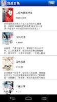 Screenshot of 穿越全集