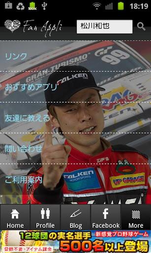 玩娛樂App|2012 D1GP 松川和也  公式ファンアプリ免費|APP試玩
