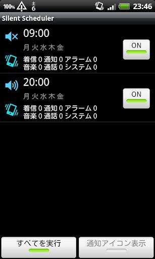 Silent Scheduler 日本語版