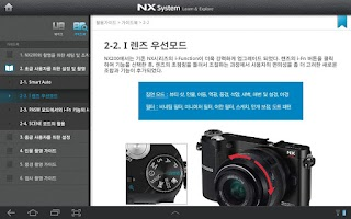 Screenshot of 삼성 NX Learn & Explore (HD)