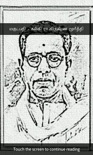 Magudapathi by Kalki in Tamil