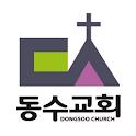 동수교회 icon